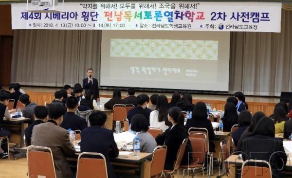 본청_제4회 전남독서토론열차학교 2차 사전캠프1.jpg