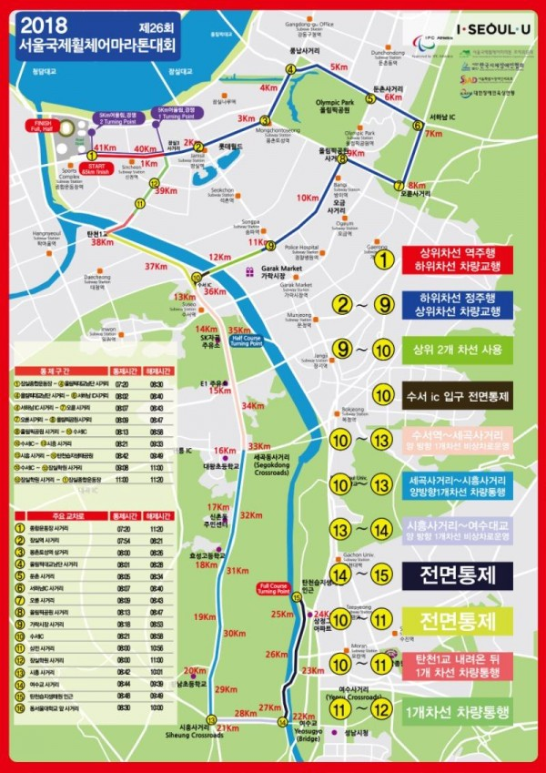 제26회 서울휠체어마라톤대회 구간통제(최종).jpg