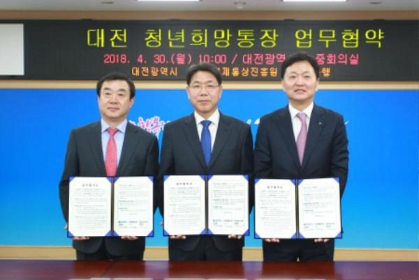 시-경제통상진흥원-하나은행, 청년희망통장 위해'맞손' (2).jpg