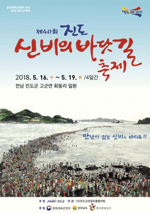 '신비한 바닷길 열림' 진도 신비의 바닷길 축제 16일(수) 개막.jpg