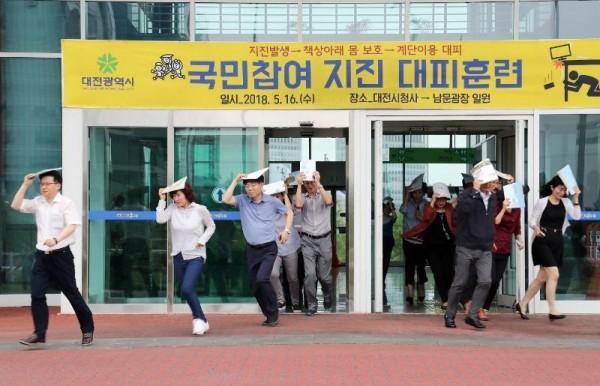 (사진보도)시청사  지진 대피 훈련실시.jpg