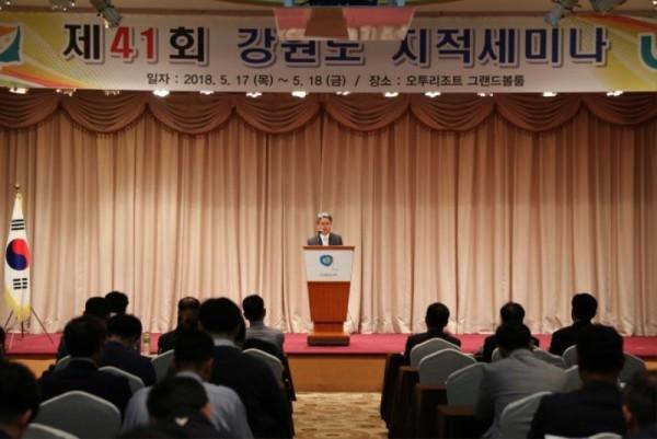 7-1.강원도 지적세미나 개최 사진 (3).JPG