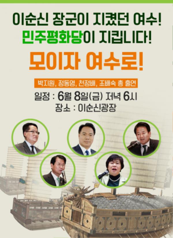 민주평화당 여수 집중유세.png