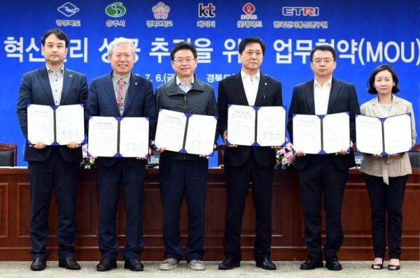 (경북도)스파트팜 혁신밸리 유치 MOU1.jpg