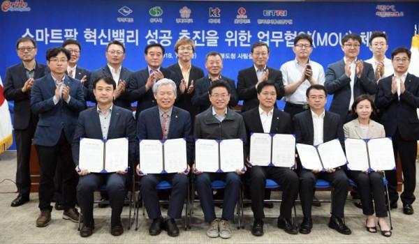 (경북도)스파트팜 혁신밸리 유치 MOU.jpg