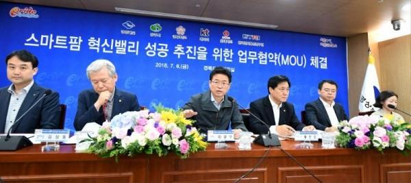 (경북도)스파트팜 혁신밸리 유치 MOU2.jpg