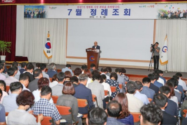 민선7기 첫 정례조회 -  (1).jpg