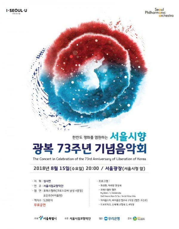 [크기변환]8.15 광복 73주년 기념 음악회 포스터.jpg