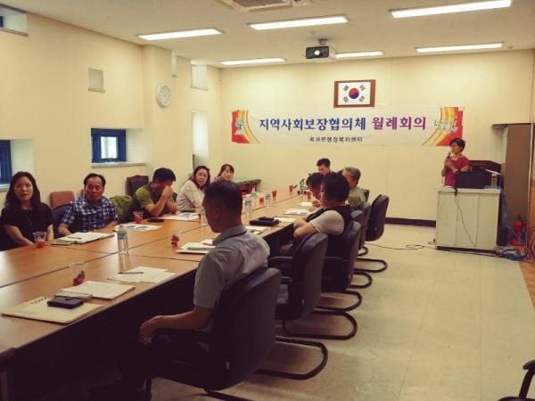 1-2.(곡성군옥과면지역사회보장협의체 정례회의 개최).jpg