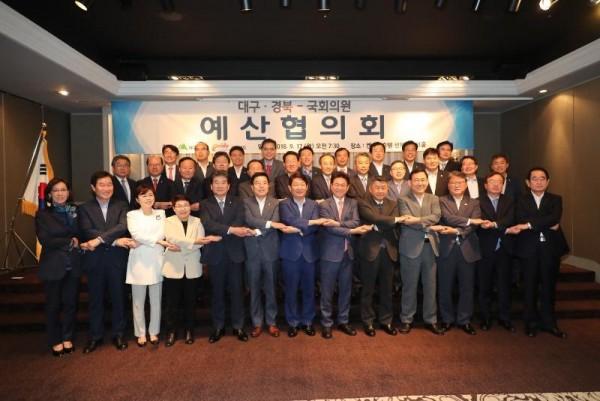 [크기변환]대구경북 - 국회의원 예산협의회 (3).jpg