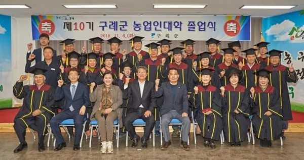 [크기변환]20181107_제10기 구례군 농업인대학 졸업식 가져1.jpg