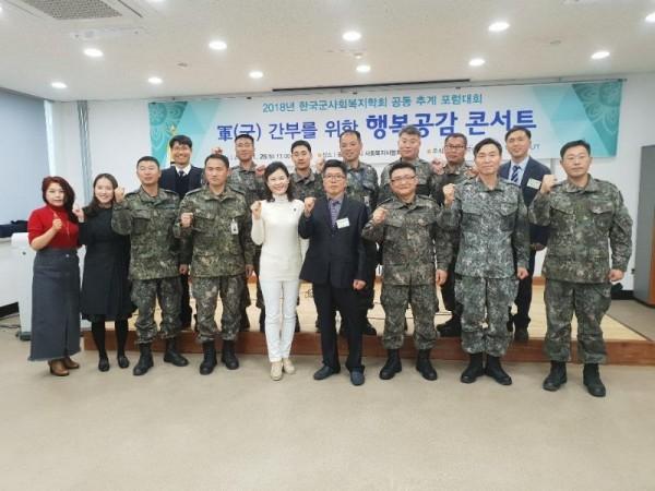 [크기변환]한국군사회복지학회 추계포럼1-1.jpg