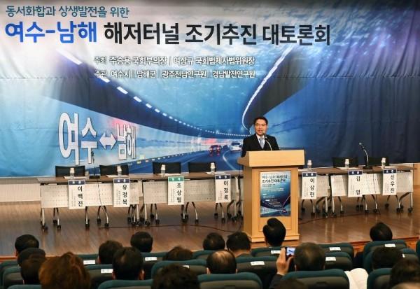 [크기변환]여수~남해 해저터널 대토론회 (1).JPG