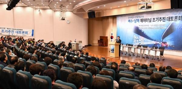 [크기변환]여수~남해 해저터널 대토론회 (4).JPG