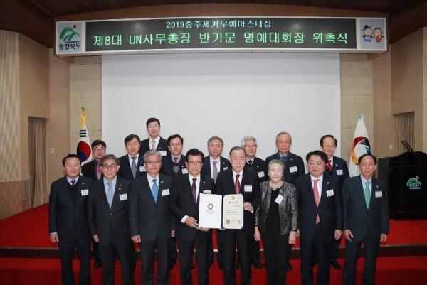 [크기변환]2019충주세계무예마스터십 반기문 명예대회장 위촉 (2).JPG