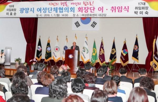 [크기변환]광양시 여성단체협의회장 이·취임식 - 2.jpg