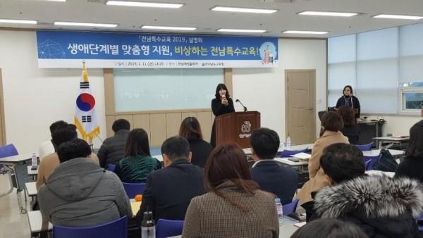 [크기변환]2019전남특수교육설명회사진4.jpg