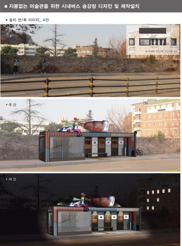 [크기변환]신흥중고 버스승강장(디자인).jpg