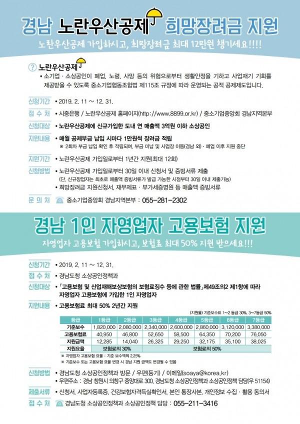 [크기변환]경남소상공인지원사업_(2).jpg