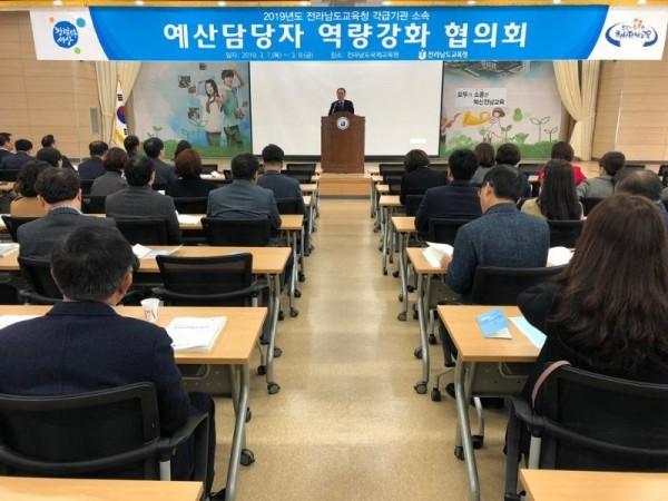 [크기변환]전남교육청 2019년 예산담당자 역량강화 협의회 사진.jpg