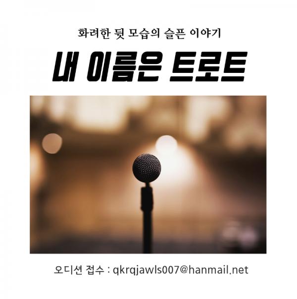 [크기변환]'내 이름은 트로트' 오디션 지원자 천 명 넘어..'박주희, 이경애와 호흡 맞출 배우는 누구.png