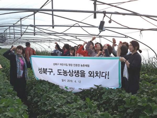 [크기변환](4.12)담양군, 서울시 친환경 공공급식 모니터링단 대상 산지체험 행사 개최 1.jpg
