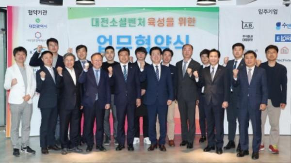 [크기변환]대전형 '소셜벤처' 육성 본격화_대전소셜벤처 육성을 위한 업무협약식01 (2).jpg