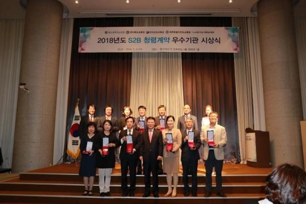 [크기변환]2018년도 S2B(학교장터) 청렴계약 우수기관 수상자 기념사진.JPG