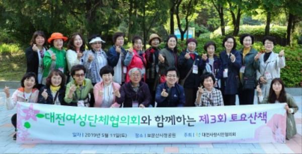 [크기변환]허태정 시장, 사정공원에서 토요산책_대전여성단체협의회 (2).jpg