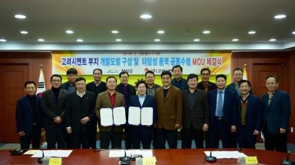 [크기변환]사진설명 - 지난 2월 19일 장성군과 고려시멘트(주)의 MOU 체결식.jpg