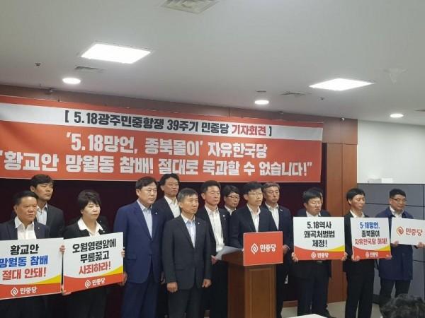 [크기변환]5·18광주민중항쟁 39주기 민중당 기자회견1.jpg