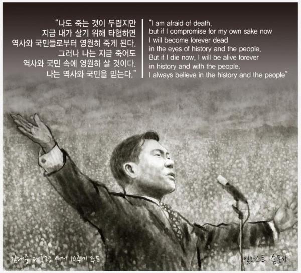 [크기변환]김대중 특별전_손문순 화백 작품 (1).jpg