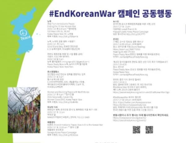 [크기변환]EndKoreanWar_Events_KO.jpg