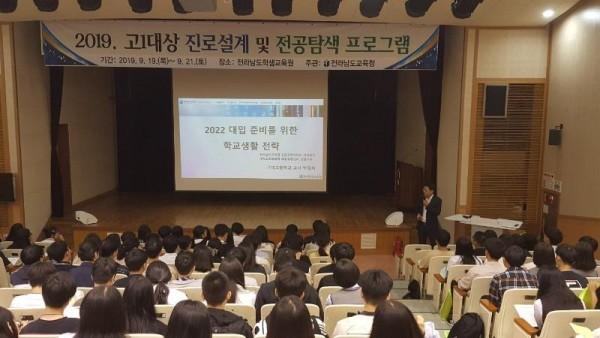 [크기변환]전남교육청 고1 진로설계 및 전공탐색 프로그램 사진(3).jpg