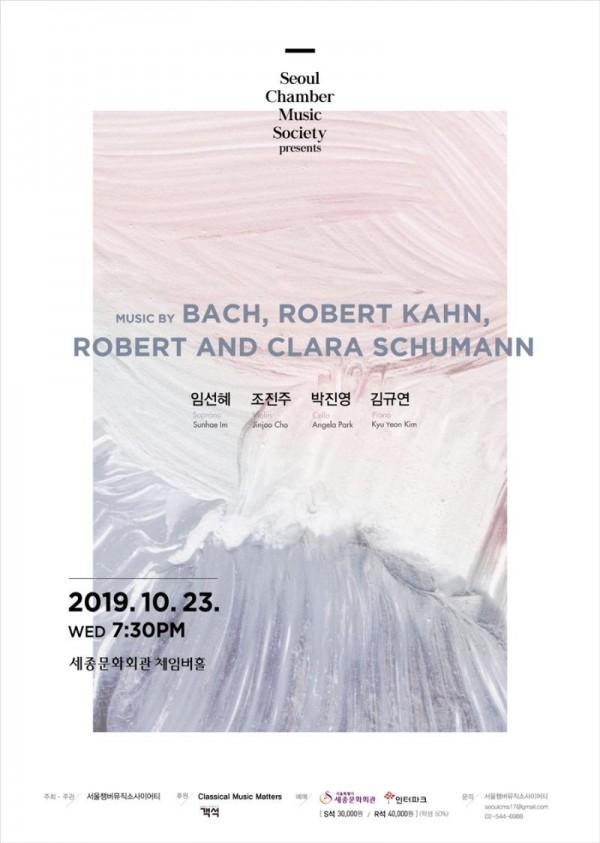 [크기변환]서울챔버뮤직소사이어티_포스터.jpeg