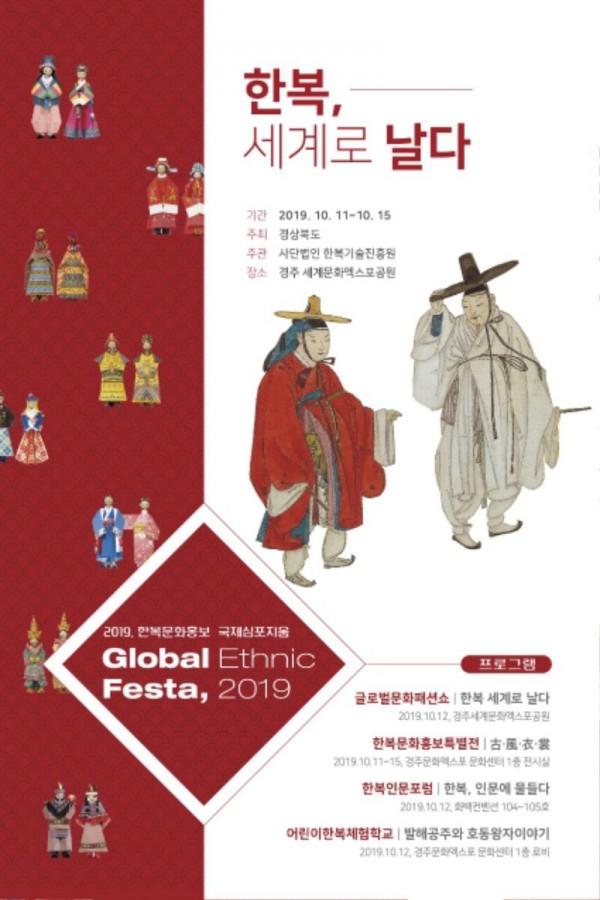 [크기변환][첨부3] 2019 한복문화홍보 국제심포지엄 포스터.jpg