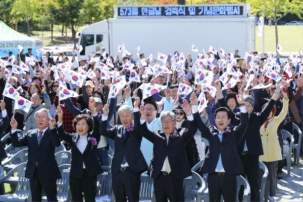 [크기변환]대전시, 573돌 한글날 경축행사 개최 (4).jpg