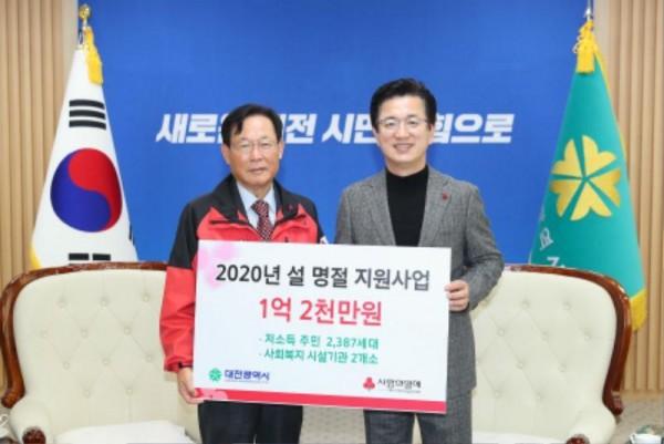 [크기변환]사회복지공동모금회, 대전시에 설명절 지원금 전달.jpg