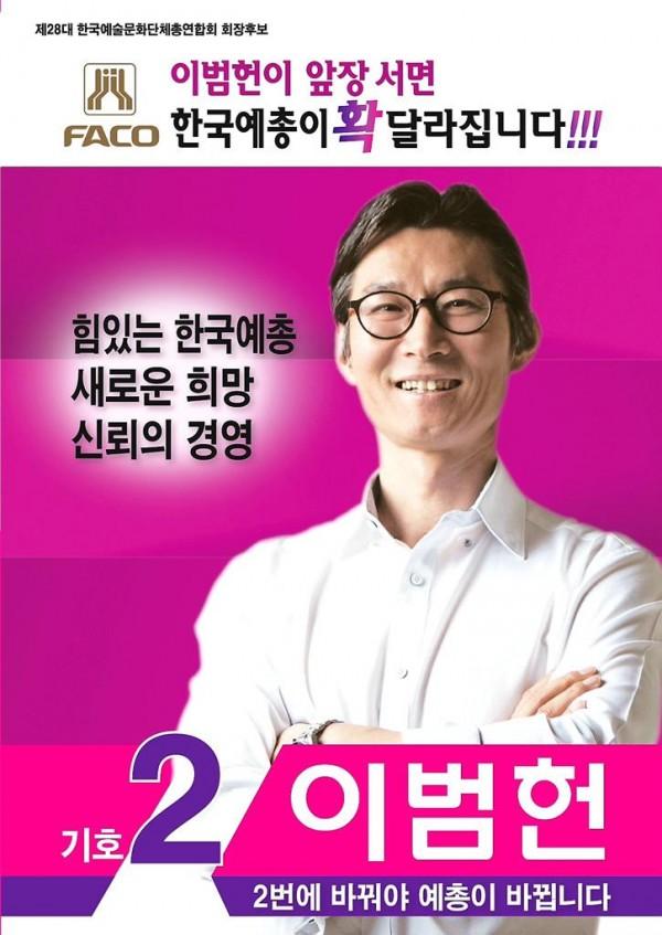 [크기변환]제28대 한국예술문화단체총연합회 이범헌 회장후보1.jpg