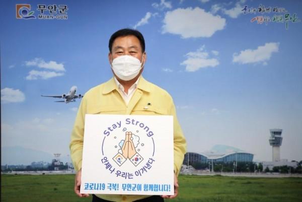 [크기변환]스테이스트롱 캠페인(김산무안군수).jpg