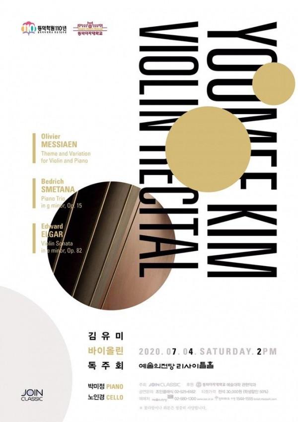 [크기변환]김유미 바이올린 독주회 포스터.jpg