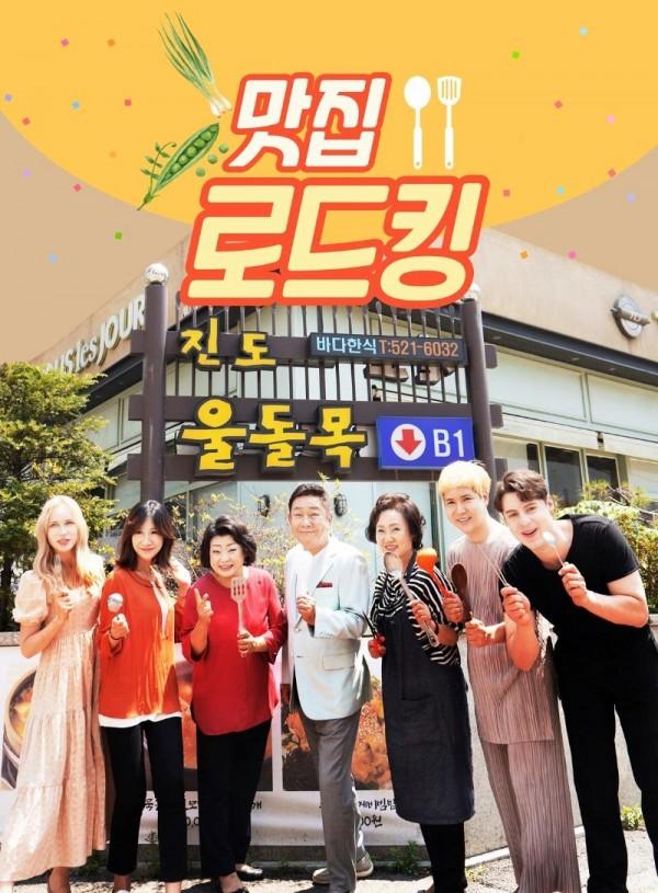 [크기변환]예능 '맛 집 로드킹' 8월 첫 방영 확정..'MC허참의 뛰어난 진행력 감탄'.jpg