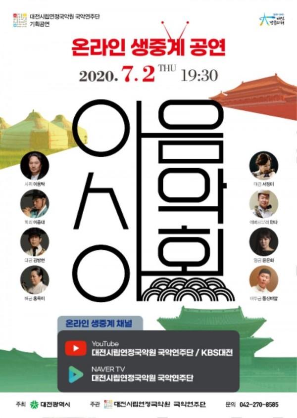 [크기변환]아시아 전통 악기와 국악관현악의 만남_공연포스터.jpg