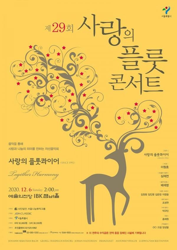 [크기변환]사랑의 플룻콘서트_포스터.jpg
