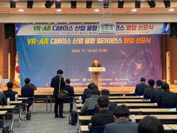 [크기변환]VR.AR_산업_협업_선포식.JPG