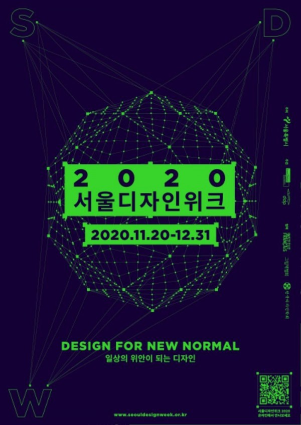 [크기변환]2020 서울디자인위크 포스터 (1).jpg