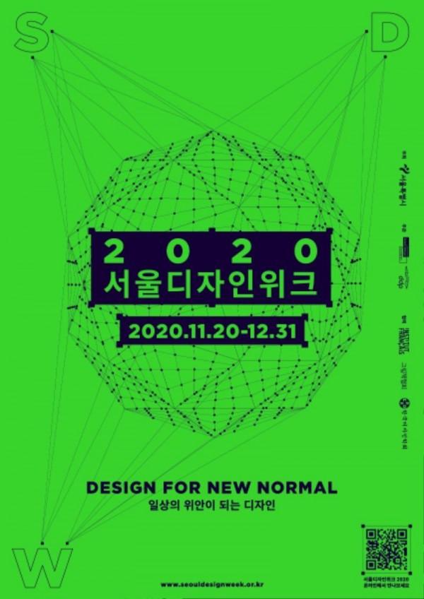 [크기변환]2020 서울디자인위크 포스터 (2).jpg