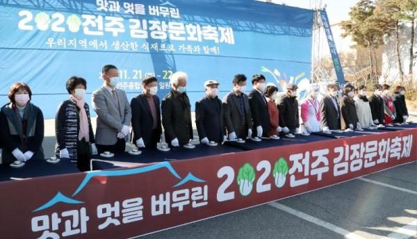 [크기변환]'드라이브 스루' 2020 김장문화축제 '성료' (3) (1).jpg