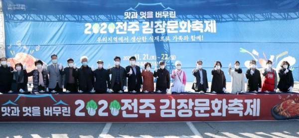 [크기변환]'드라이브 스루' 2020 김장문화축제 '성료' (4).jpg