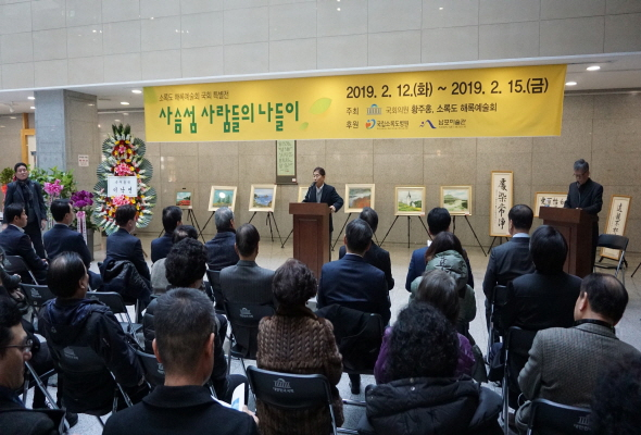 황주홍 의원, 소록도 해록예술회 국회 특별전 개최